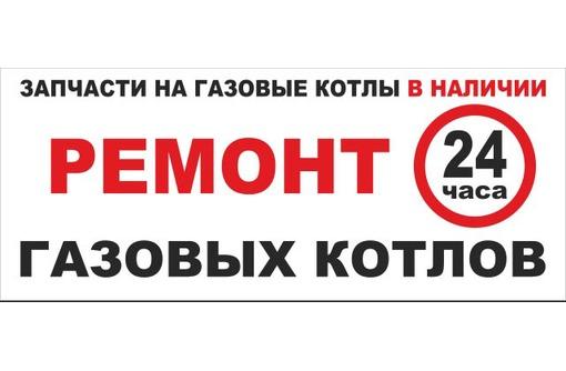 Продажа и ремонт кондиционеров, двухконтурных газовых котлов и колонок, фото — «Реклама Севастополя»