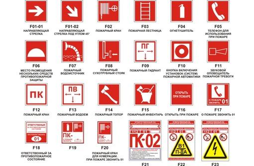 Знаки пожарной безопасности в Крыму, фото — «Реклама Симферополя»