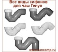 Thumb_big_sifony_dlya_chash_genuya_plastic_400
