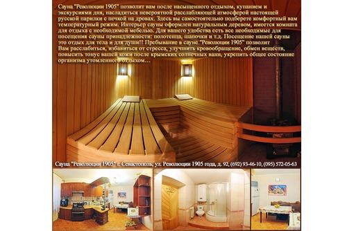САУНА на дровах -- ГОСТЕВОЙ ДОМ, фото — «Реклама Севастополя»