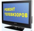 Thumb_big_remont_televizorov_11248506-1-1original