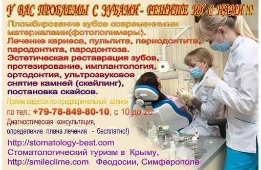 Клиника Семейной стоматологии  Симферополь, Крым, фото — «Реклама Симферополя»