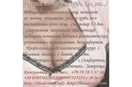 Cделать свою грудь совершенной просто! Крым, Севастополь,  Запорожье. Cтоимость по прайсу., фото — «Реклама Симферополя»