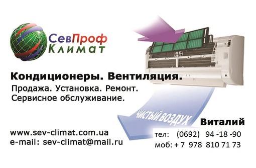 Установка, ремонт, чистка, заправка, сервисное обслуживание кондиционеров, сплит-систем, вентиляции, фото — «Реклама Севастополя»