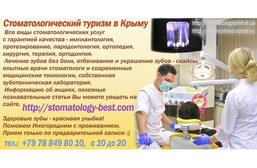 Стоматологические клиники в Крыму, фото — «Реклама Симферополя»
