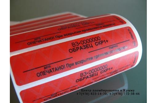 Пломбы-наклейки СКР. Пломба - наклейка. Пломбировочная лента КТЛ, КТ-Н, фото — «Реклама Симферополя»