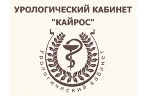 Урологический кабинет « КАЙРОС», фото — «Реклама Симферополя»