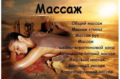 МАССАЖ-лечебный,антицелюллитный,раслабляющий., фото — «Реклама Севастополя»