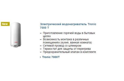 """Водонагреватель """"Bosch"""" Севастополь цена купить, фото — «Реклама Севастополя»"""