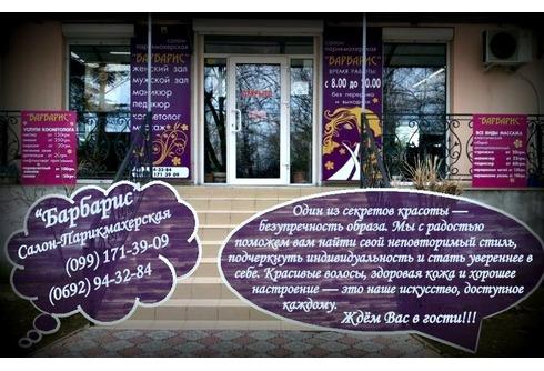 Барбарис салон-парикмахерская в Севастополе: адрес, контакты — портал «Реклама Севастополя»