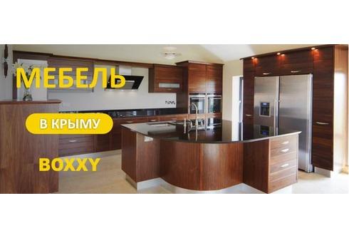 Бокси (BOXXY) мебель и бытовая техника в Севастополе: адрес, контакты — портал «Реклама Севастополя»