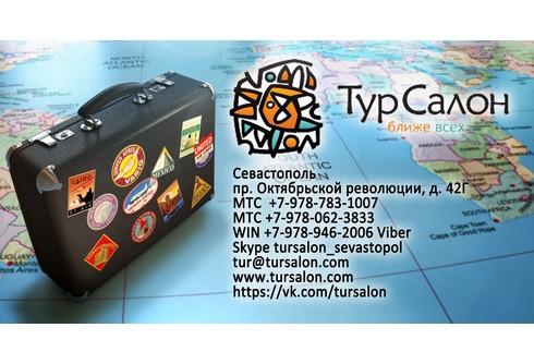 Турсалон турфирма в Севастополе: адрес, контакты — портал «Реклама Севастополя»