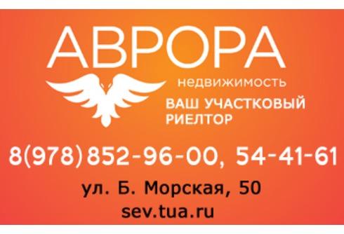 Аврора агентство недвижимости в Севастополе: адрес, контакты — портал «Реклама Севастополя»