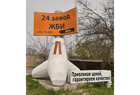 24 завод ЖБИ в Севастополе: адрес, контакты — портал «Реклама Севастополя»