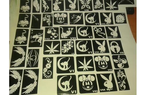 ----трафареты для блеск тату----, фото — «Реклама Краснодара»