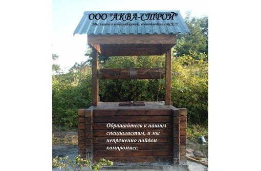 Аква-строй – копка колодцев и септиков с гарантией качества!, фото — «Реклама Краснодара»
