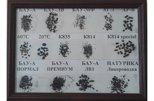 Уголь активированный марки БАУ-А-ЛВЗ Ликеро-водочный, фото — Реклама Новороссийска