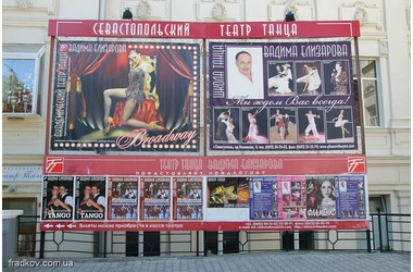 Театр танца, фото — портал «Реклама Севастополя»