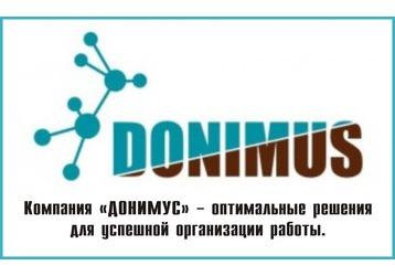 Компания «Донимус»: выполним за Вас часть ваших задач профессионально и с гарантированным качеством, фото — «Реклама Севастополя»