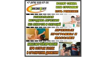 Революционная методика лечения позвоночника и суставов без лекарств и операций в любом возрасте!, фото — «Реклама Севастополя»