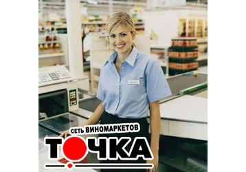 Сеть алкогольных маркетов «Точка» ищет продавцов-кассиров, фото — «Реклама Севастополя»