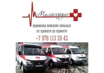Компания «Милосердие» - помощь в перевозке лежачих больных! , фото — «Реклама Севастополя»