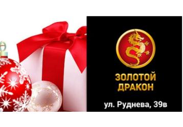 Кафе «Золотой дракон» - новогодние праздники с азиатским вкусом!, фото — «Реклама Севастополя»