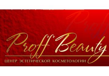 Центр косметологии 21 века «ProffBeauty» – стать красивой просто! , фото — «Реклама Севастополя»