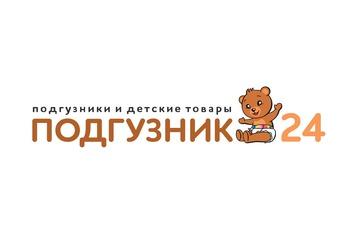 «Подгузник 24» - лучшие детские товары и подгузники в Севастополе с доставкой на дом!, фото — «Реклама Севастополя»