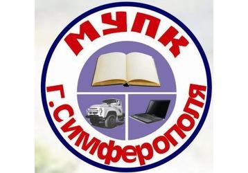 Межшкольный учебно-производственный комбинат (МУПК) приглашает!, фото — «Реклама Крыма»