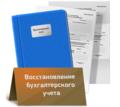 Восстановление учета в г. Севастополь - Бухгалтерские услуги в Севастополе