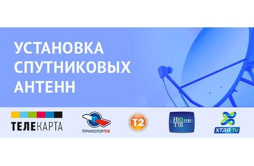 Спутниковое ТВ, видеонаблюдение, ремонт., фото — «Реклама Гурзуфа»