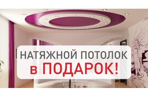 Установка Натяжных Потолков, фото — «Реклама города Саки»