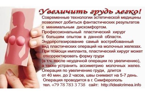 Вернуть красоту груди легко и безопасно! Крым, Симферополь, Севастополь, фото — «Реклама Симферополя»