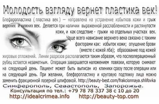 Молодость взгляду вернет пластика век! Симферополь, Запорожье, Севастополь., фото — «Реклама Симферополя»