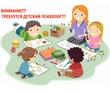 требуется детский психолог, фото — «Реклама Севастополя»