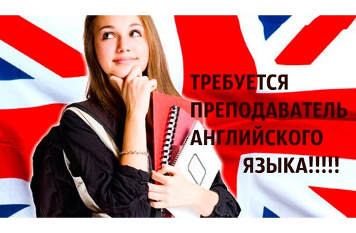 Требуется преподаватель английского языка, фото — «Реклама Севастополя»