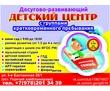 """детский арт-клуб """"Маленькие Гении"""", фото — «Реклама Севастополя»"""