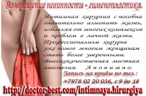 Гинекологическая пластика в Крыму, фото — «Реклама Севастополя»
