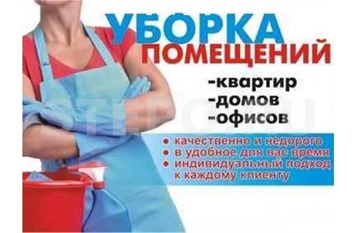 Уборка помещений любой сложности,мойка окон, фото — «Реклама Ялты»