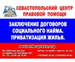 Заключение договоров социального найма. Приватизация жилья., фото — «Реклама Севастополя»