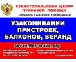 Узаконивание пристроек, балконов, веранд, фото — «Реклама Севастополя»