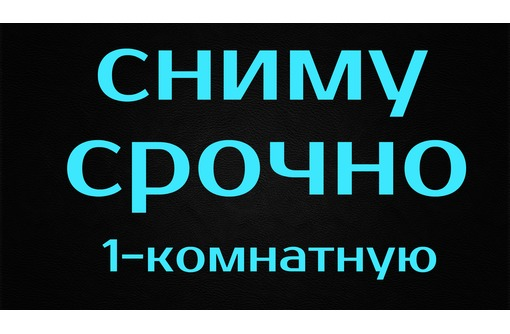 СНИМУ СРОЧНО 1-комнатную квартиру. 20.000 руб, фото — «Реклама Севастополя»