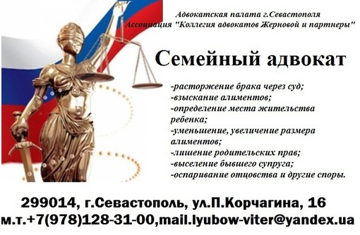 Адвокат в Севастополе Витер Л.В., фото — «Реклама Севастополя»