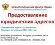 Предоставление аренды юридического адреса, фото — «Реклама Севастополя»