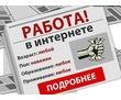 Постоянная удаленная работа, фото — «Реклама Севастополя»