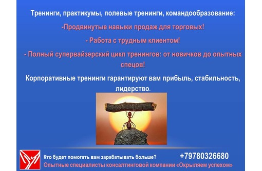 Руководителям и владельцам розничных магазинов!, фото — «Реклама Севастополя»