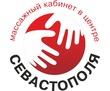 Массажный кабинет в центре Севастополя. 12 лет успешной работы на рынке!, фото — «Реклама Севастополя»