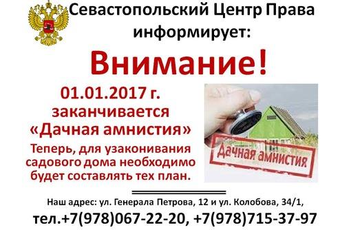 """В 2017 году заканчивается """"Дачная амнистия"""" по упрощенному узакониванию садовых домов., фото — «Реклама Севастополя»"""