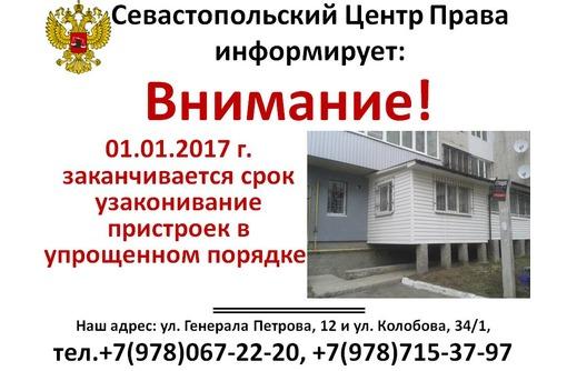 Внимание! Успейте узаконить свою пристройку., фото — «Реклама Севастополя»